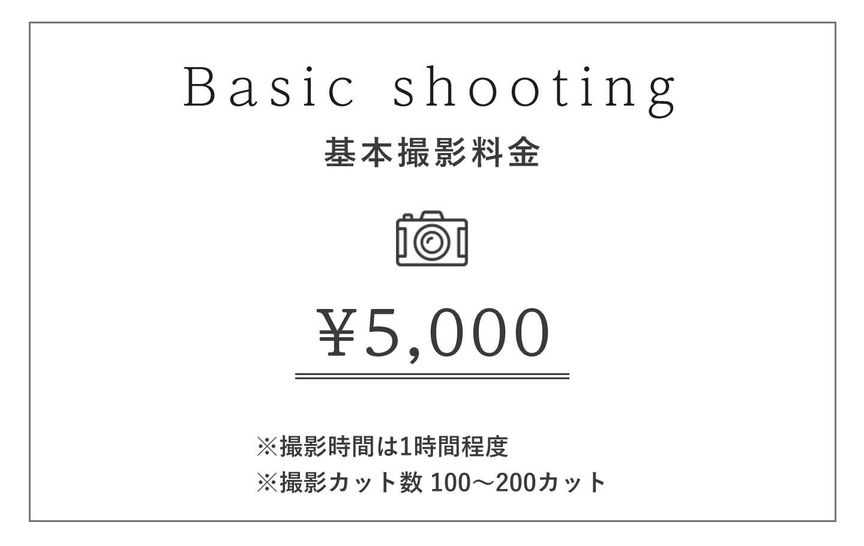 基本撮影料金価格