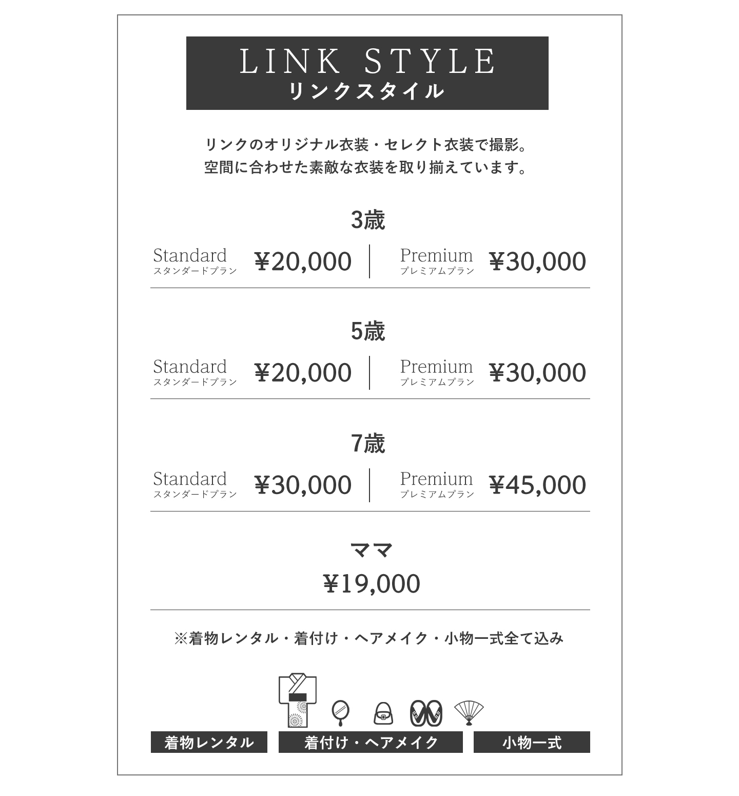 リンクスタイル価格