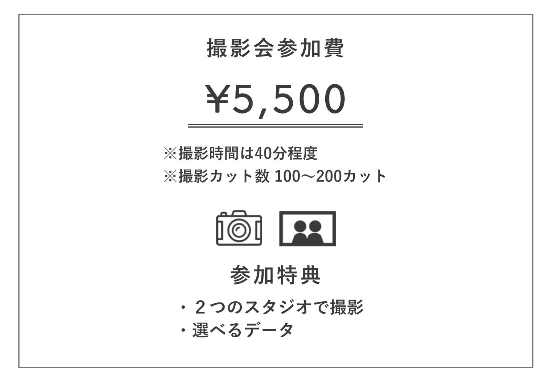 参加費5,000円