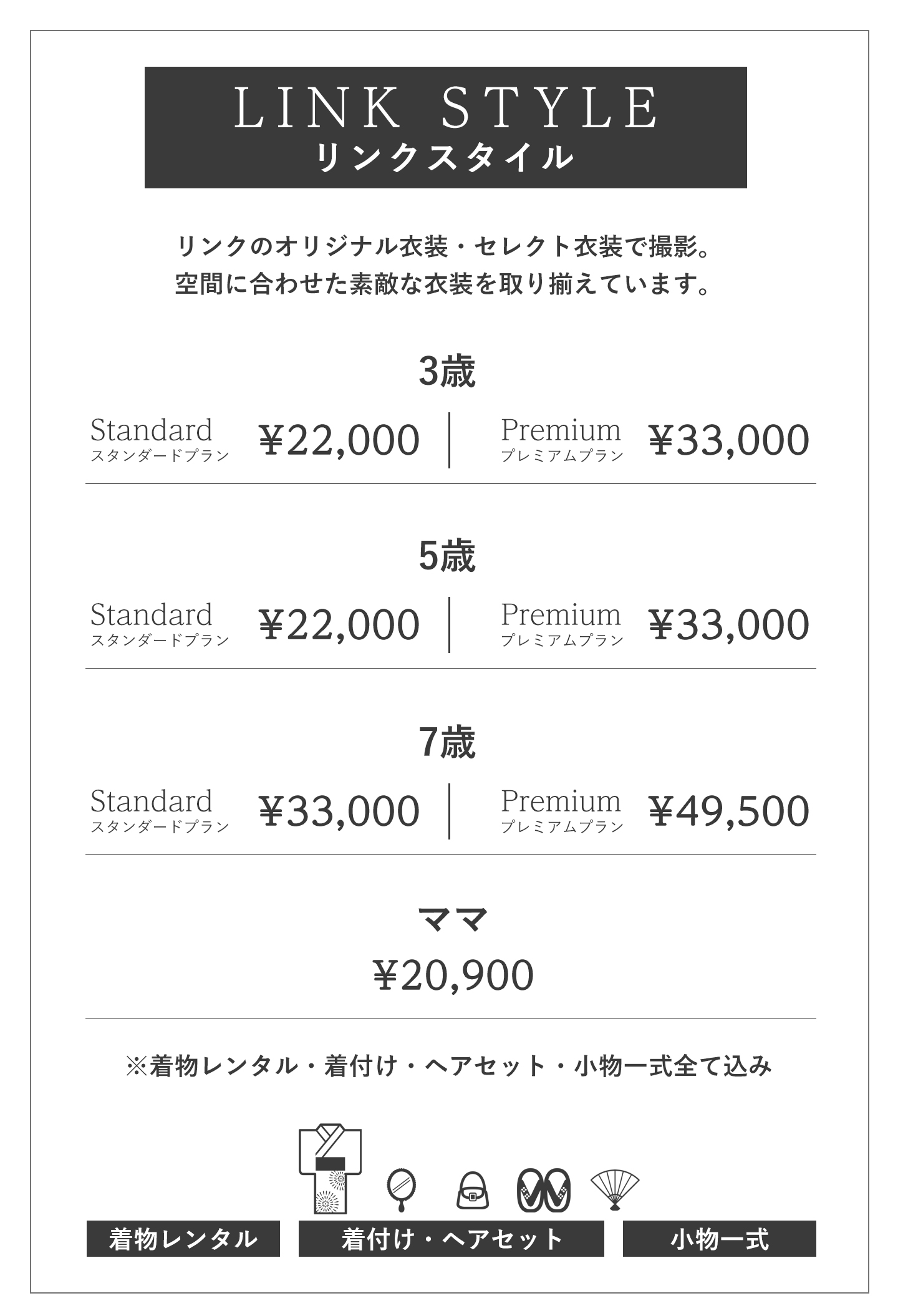 LINKSTYLE価格
