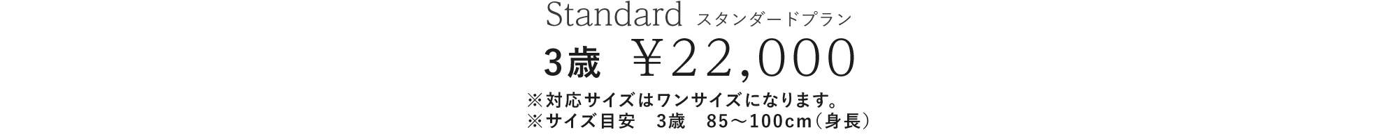3歳22,000円プラン