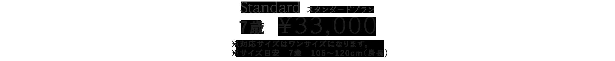7歳33,000円プラン